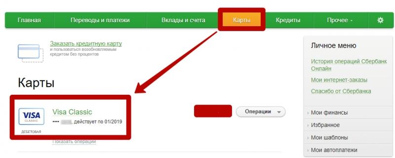 Определения отделения Сбербанка по номеру карты 1
