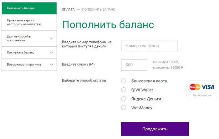 мегафон оплатить банковской картой без комиссии онлайн по номеру карты