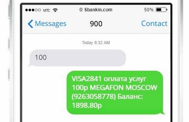 пополнение баланса мтс через смс построить график платежей по кредиту