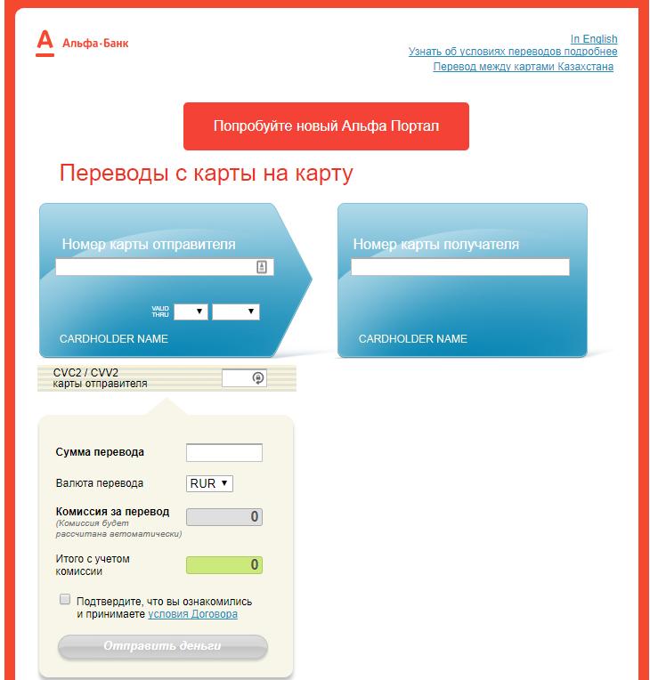 Альфа-Банк: варианты пополнение карты без комиссии 1