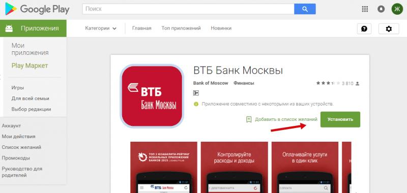 Как проверить состояние баланса счета карты банка Москвы 2