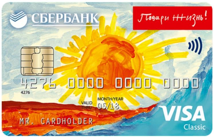 Все о бесконтактных карточках Сбербанка: обзор предложений 7
