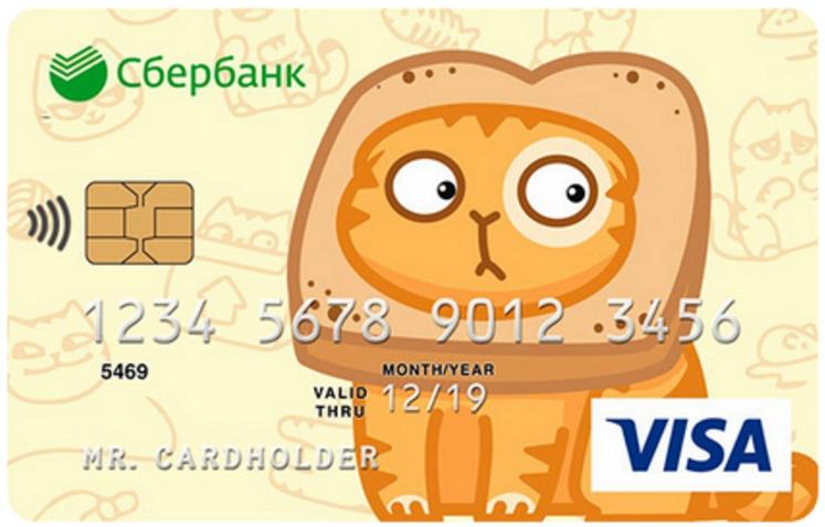 Все о бесконтактных карточках Сбербанка: обзор предложений 3