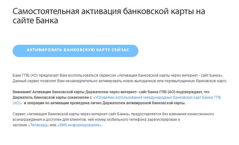 Подробная инструкция по активации пластиковой карты от Газпромбанка 2