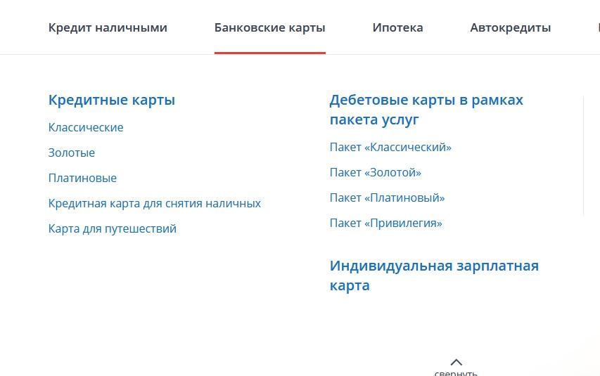 втб 24 банк официальный сайт номер телефона справочная информация
