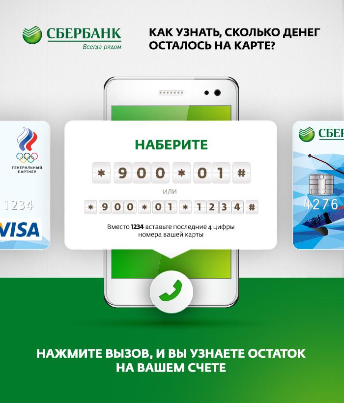 0fp5z8jstxs xcnk pic4 700x 41103 - Как узнать есть ли деньги на пластиковой карте