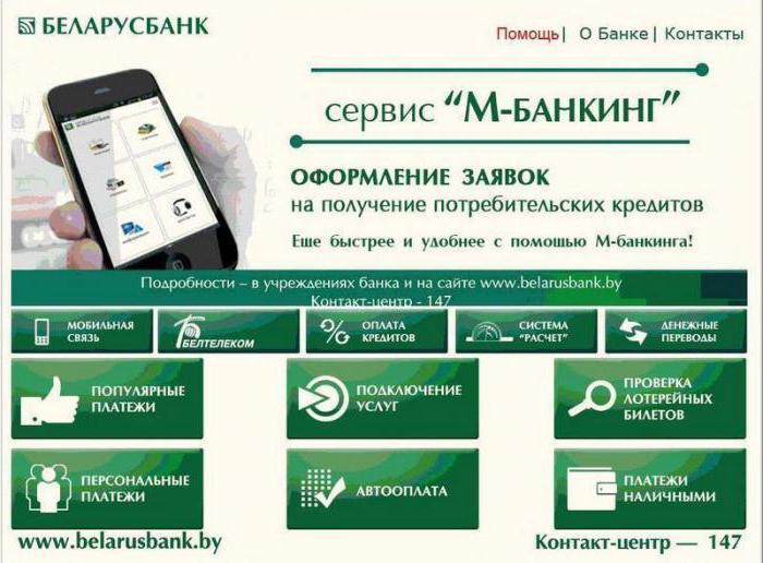 Беларусбанк жилищный кредит