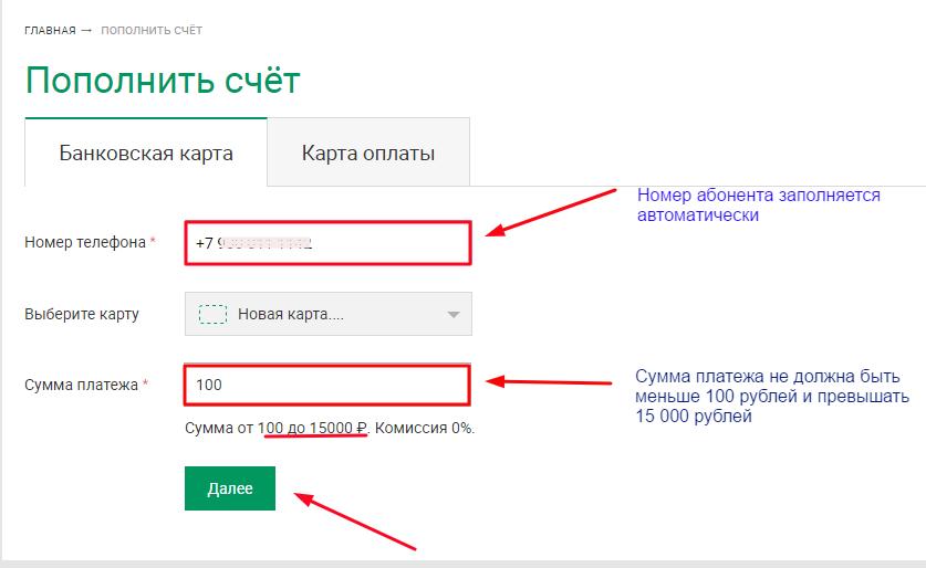 Оплата сотовой связи оператора Мегафон при помощи пластиковой карты от Сбербанка 3
