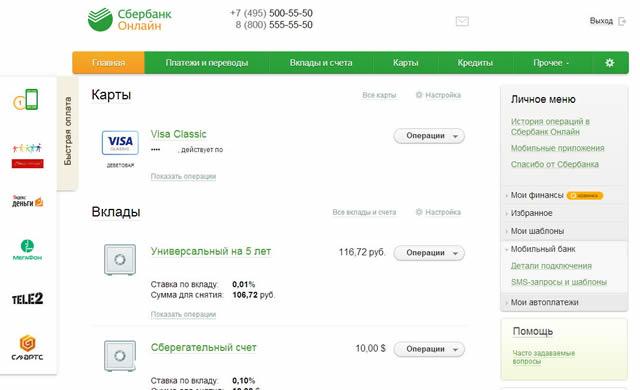 Сбербанк онлайн личный кабинет перевыпуск карты