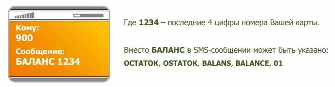 Номер 900: удобные переводы денег на карту 1