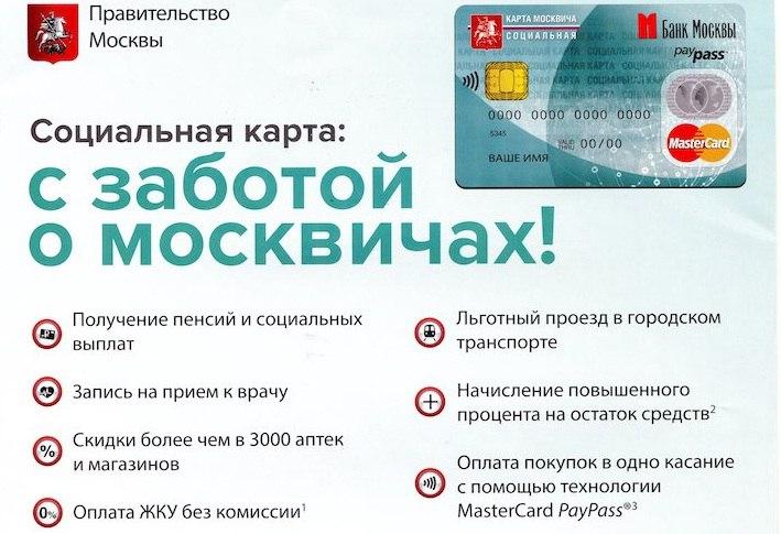Отдел получить карту москвича получить кредит в уругвае