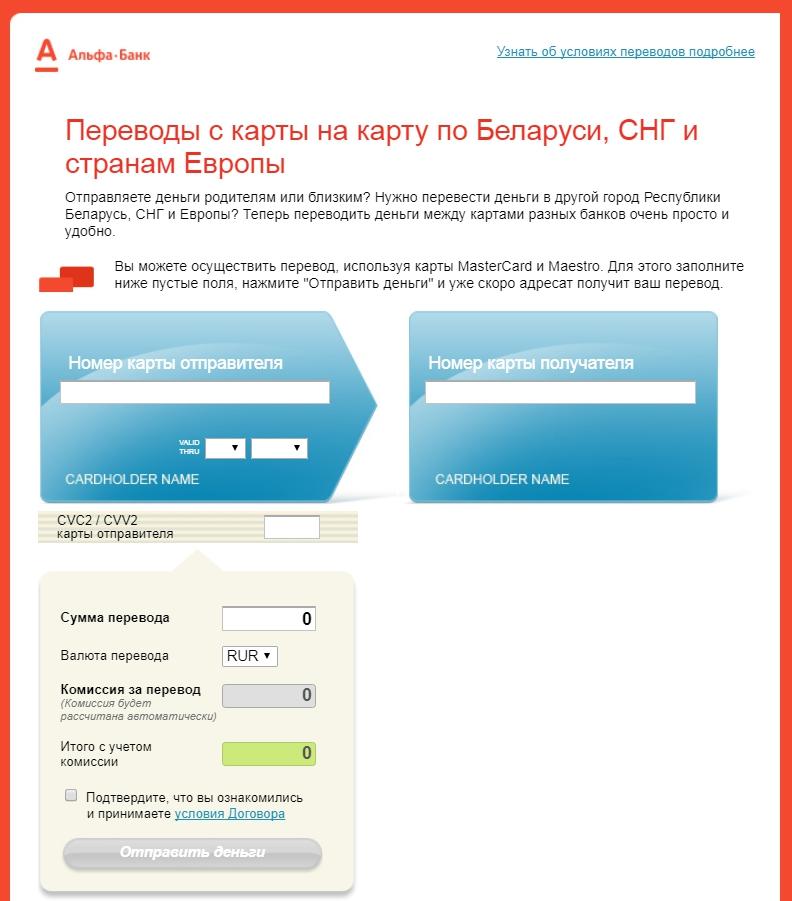 Самый удобный способ перечисления денег из Беларуси в Россию на карту Сбербанка 2