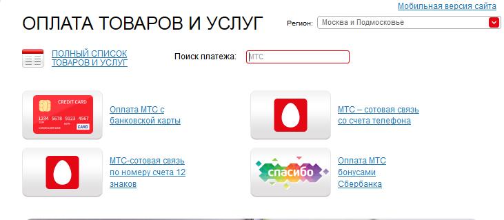 пополнить счёт мтс украина с карточки без комиссии