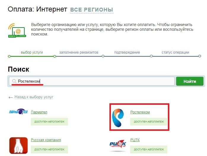 Оплата телефонной связи и интернета от Ростелеком при помощи карты от Сбербанка 1