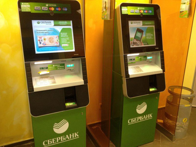 Пополняем баланс карты через банкомат 4