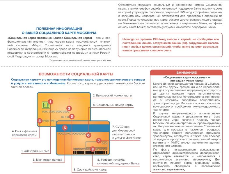 Все нюансы получения пенсионеру социальной карты москвича 0