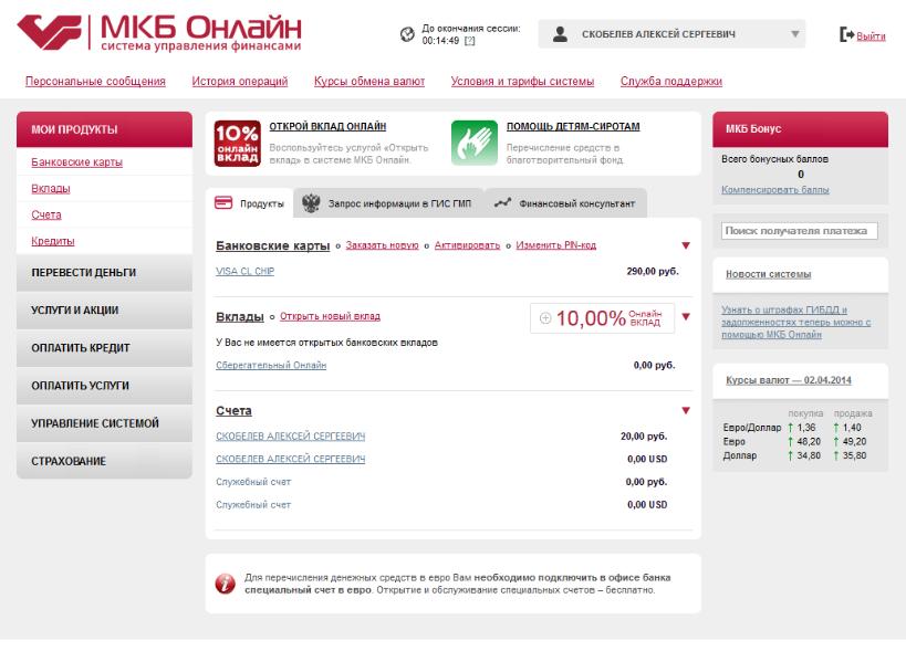 Банкомат московского кредитного банка