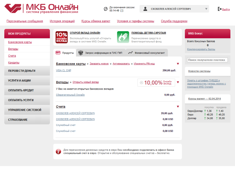мкб банк онлайн вход личный кабинет как поменять тариф на мтс безлимитище беларусь