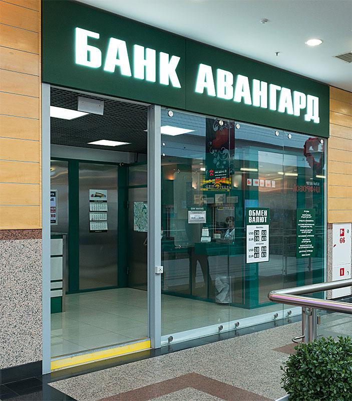 Банк Авангард и его банки-партнеры 0