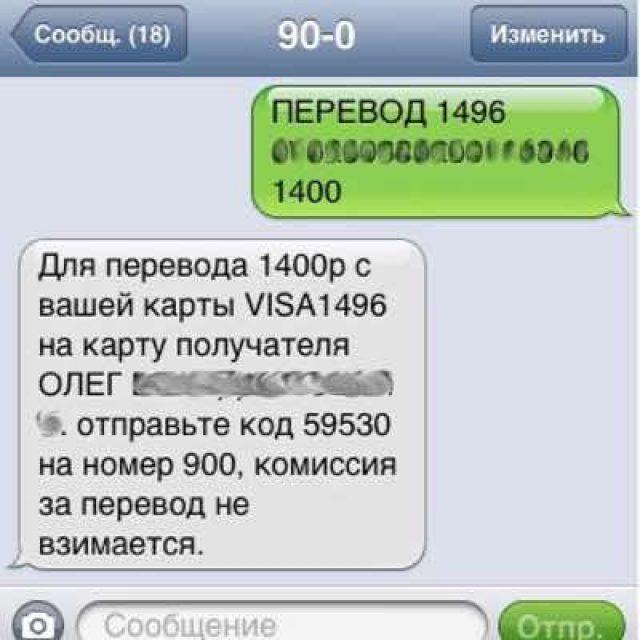 взять быстрый кредит наличными на карту сбербанк через смс 900 по номеру карты где взять деньги срочно тверь