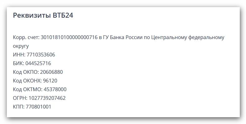 Как перевести деньги на карту ВТБ 24 с МТС, Билайн, Теле 2, с карты Сбербанка 3