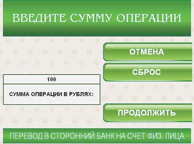 Инструкция по переводу денежных средств на карту Сбербанка через терминал 3