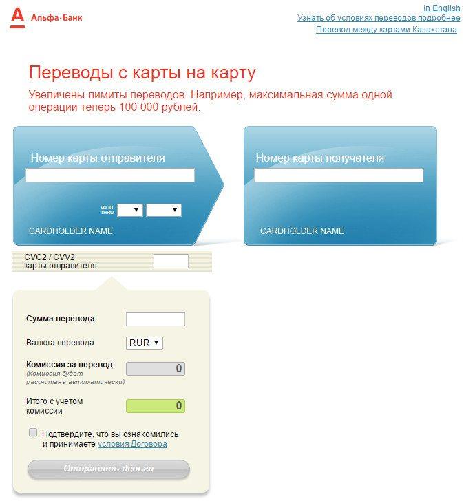 как перевести деньги с карты на карту без комиссии capital one credit card money withdraw
