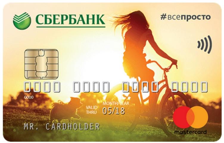 Все о бесконтактных карточках Сбербанка: обзор предложений 6