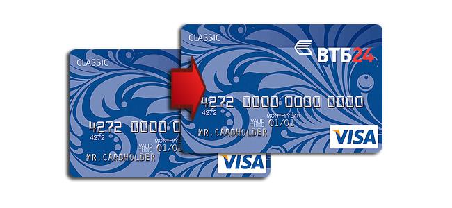 Как перевести деньги на карту ВТБ 24 с МТС, Билайн, Теле 2, с карты Сбербанка 0
