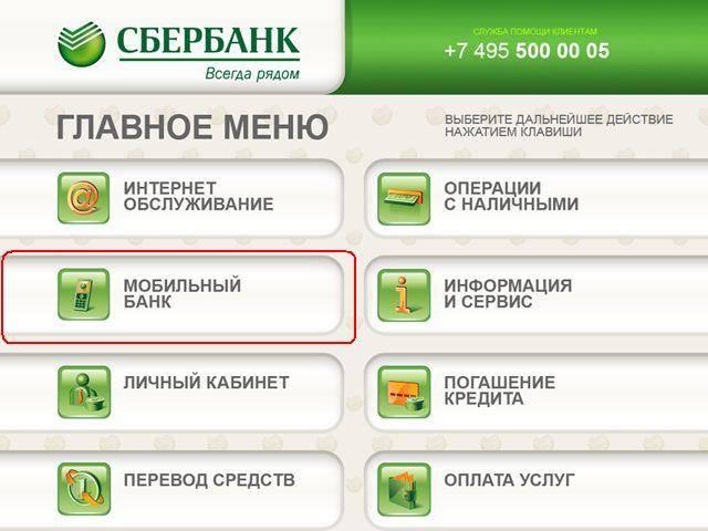 Смена номера, привязанного к карте Сбербанка 0