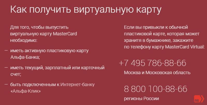 Особенности виртуальной карты от Тинькофф Банка и 2 альтернативы 1