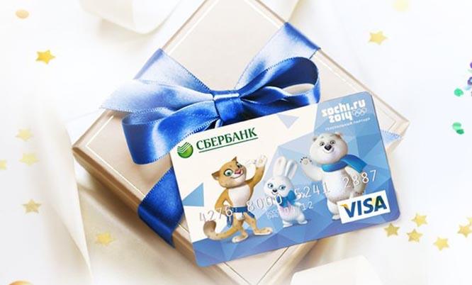 В подарок кредитная карта 441