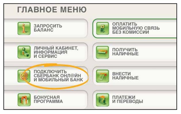 Проверка счета сберкнижки через интернет, без посещения отделений банка 2