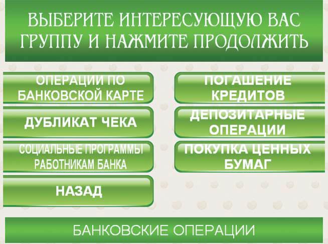 Инструкция по переводу денежных средств на карту Сбербанка через терминал 1