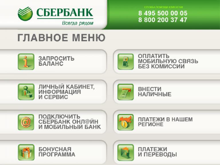 Как пополнить счет банковской карты через терминал