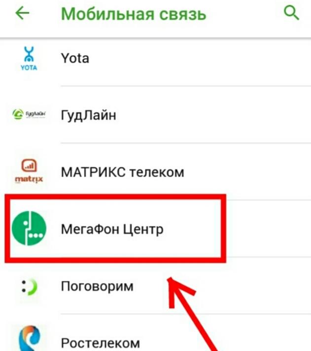 Оплата сотовой связи оператора Мегафон при помощи пластиковой карты от Сбербанка 7