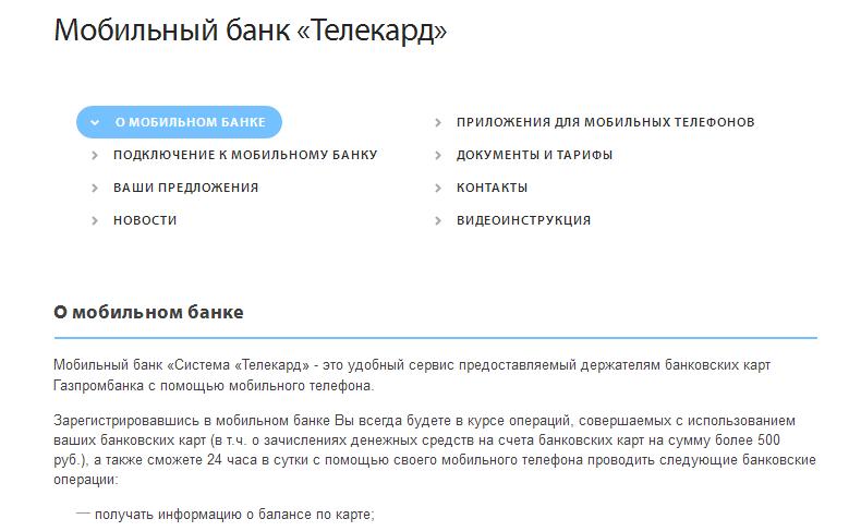 Проверяем баланс карты Газпромбанка, не выходя из дома! 5