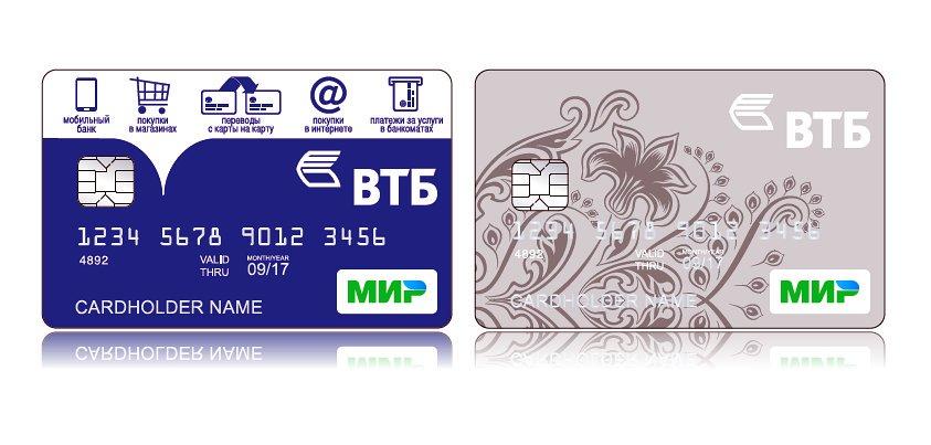 Как перевести деньги на карту ВТБ 24 с МТС, Билайн, Теле 2, с карты Сбербанка 2