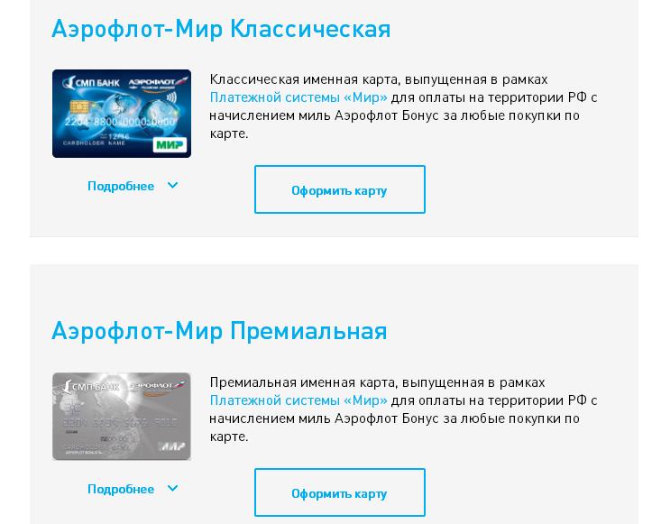 Карта Сбербанка - Аэрофлот - и еще 4 предложения от Аэрофлота