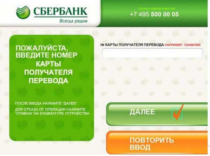 Инструкция по переводу денежных средств на карту другого человека, без карты 0