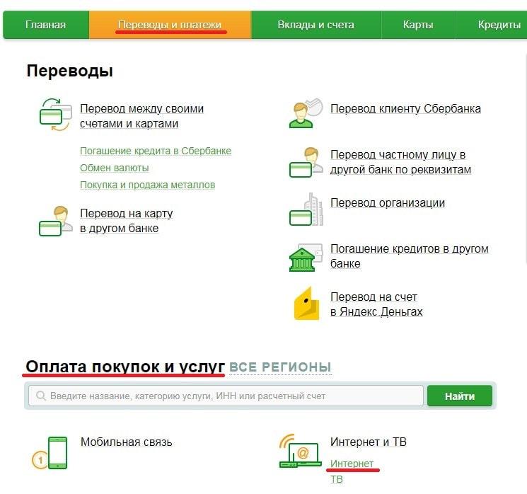 Оплата телефонной связи и интернета от Ростелеком при помощи карты от Сбербанка 0