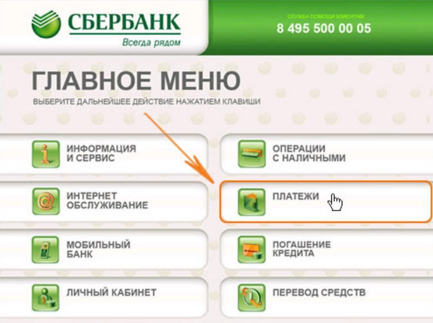 Как пополнить счет карты Сбербанка если ее нет в наличии через банкомат 2