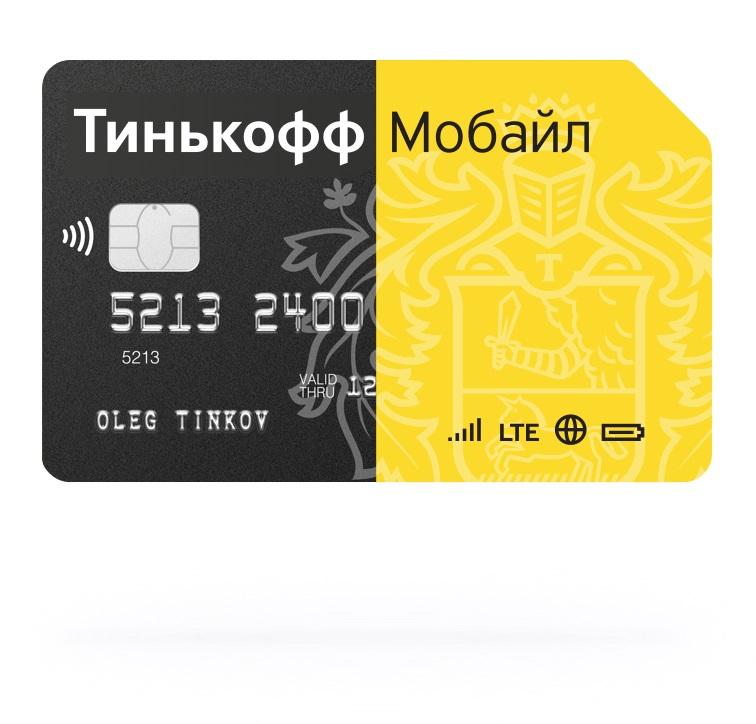 Особенности виртуальной карты от Тинькофф Банка и 2 альтернативы 3