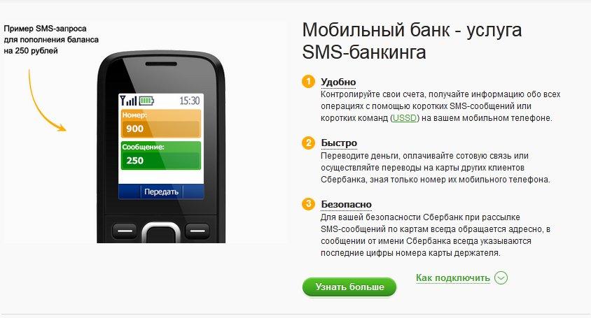 посему нельзя подключать мобильный банк на незнакомый номер