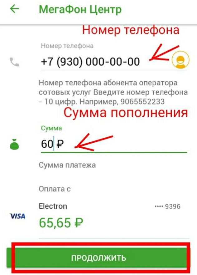Оплата сотовой связи оператора Мегафон при помощи пластиковой карты от Сбербанка 8