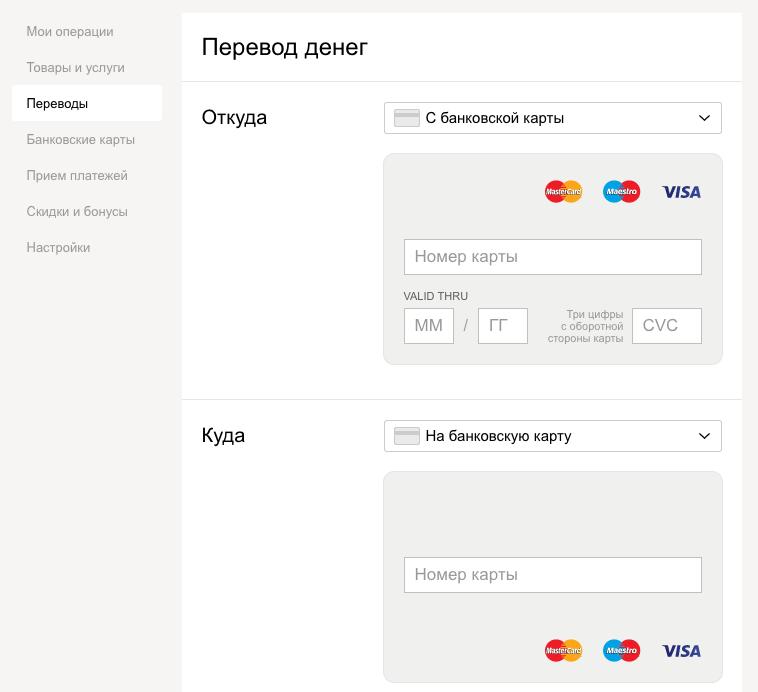 Yandex влеки перевести средства | Денежный портал Москвы и области про вклады и кредиты