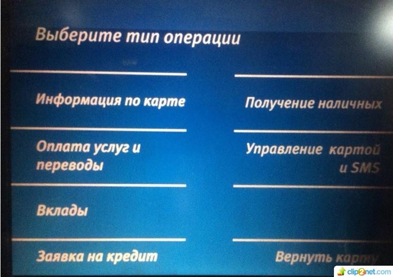 Перевод денежных средств с карты ВТБ на номер мобильного телефона 4