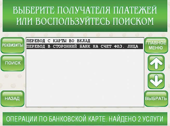 Инструкция по переводу денежных средств на карту Сбербанка через терминал 2