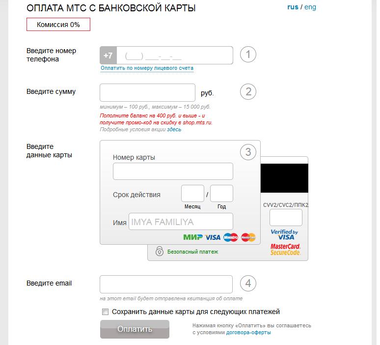 Как проверить баланс карты ощадбанк онлайн