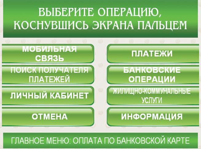 Инструкция по переводу денежных средств на карту Сбербанка через терминал 0